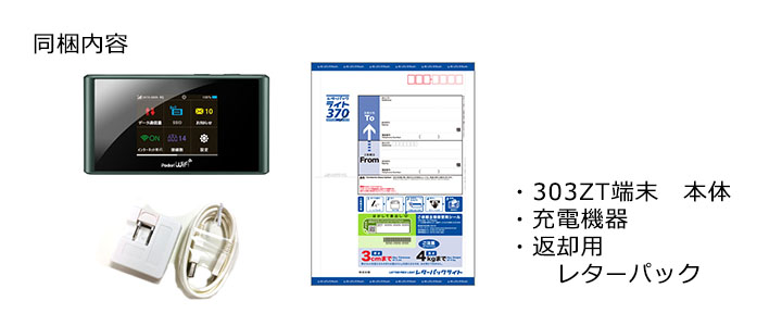 303ZT,発送の際の同梱内容,端末,充電器,返却用レターパック