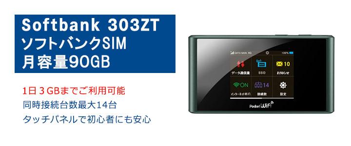 ポケットwifiレンタルソフトバンクSoftbank303ZTについて