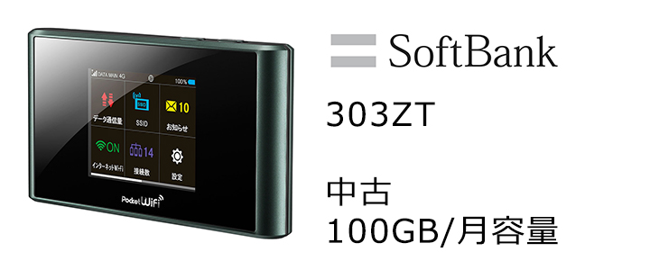 Softbank,303zt,販売,wifi,ポケットwifi,月容量100GB