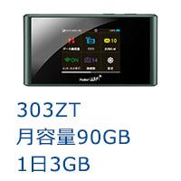ポケットwifi303ZTご案内画像,月容量100GB,レンタルwifi,リセット可能