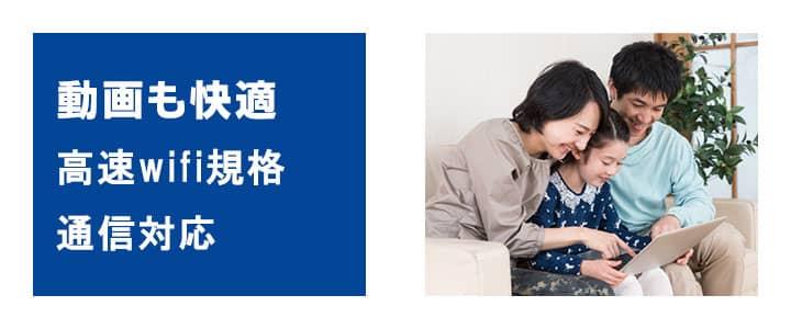 快適,動画再生,501hw,レンタル,ポケットwifi,高速通信