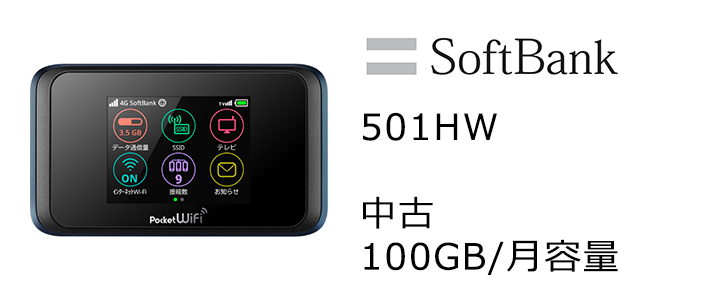 Softbank,501hw,販売,wifi,ポケットwifi,月容量100GB