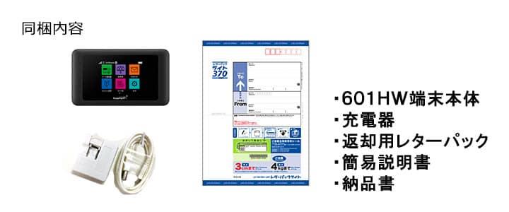 601HW,発送の際の同梱内容,端末,充電器,返却用レターパック
