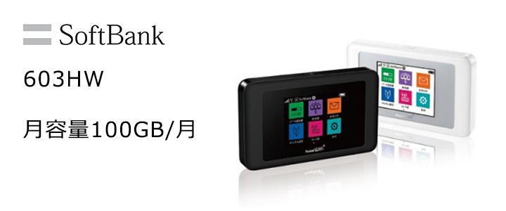 ポケットwifi,レンタルwifi,softbank,603hw