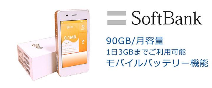 g3,ポケットwifi,販売,端末販売,大容量,返却の必要なし