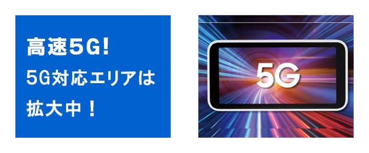 ポケットwifiレンタルGalax5GMobileWi-Fiは5G