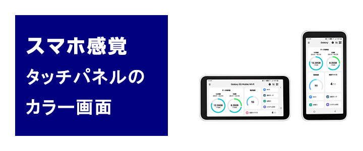 ポケットwifiレンタルGalax5GMobileWi-Fiは軽量コンパクト