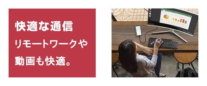 ポケットwifiレンタルGalax5GMobileWi-Fiは快適な通信環境を提供します
