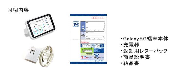 ポケットwifiレンタルauKDDIギャラクシー5Gの同梱内容です
