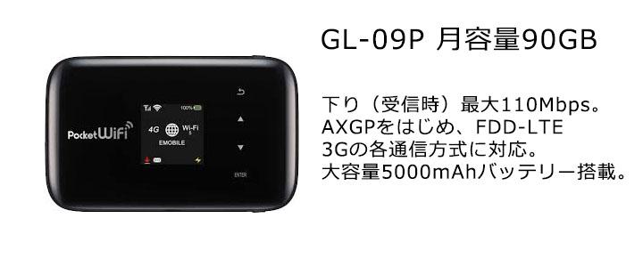 ポケットwifi,SIMカード付,softbank,gl09p,販売,大容量,返却不要,国内