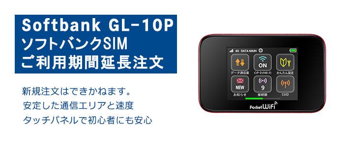 Softbank,gl10p,販売,大容量,返却不要