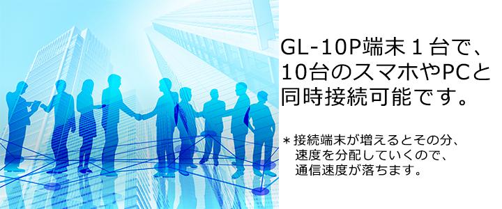 GL10Pが1台あれば、10台のスマホやPCと同時接続可能です。
