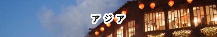 海外wifi,レンタルwifi,アジア各国,中国,香港,マカオ,韓国,台湾