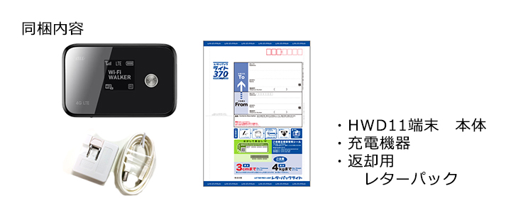 wifi,レンタル,ポケットwifi,hwd11,速度,低速タイプ,KDDI,同梱内容物