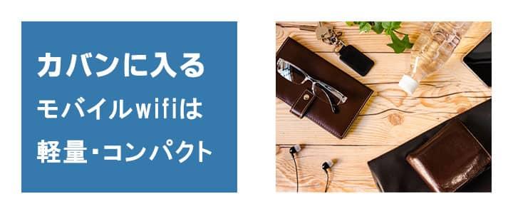 wifi,レンタル,ポケットwifi,hwd11,速度,低速タイプ,容量無制限,コンパクトサイズ