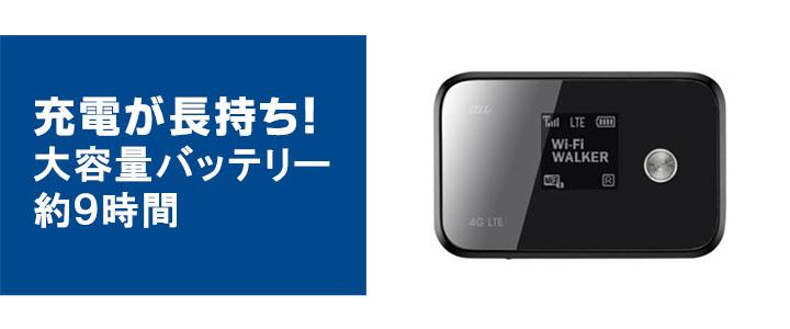wifi,レンタル,ポケットwifi,hwd11,速度,低速タイプ,容量無制限,長時間通信可能