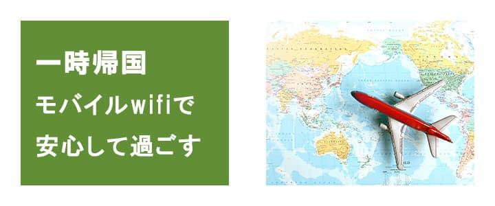 日本国内への一時帰国で、スマホやPCを使うなら、ポケットWi-Fiレンタルがおすすめです