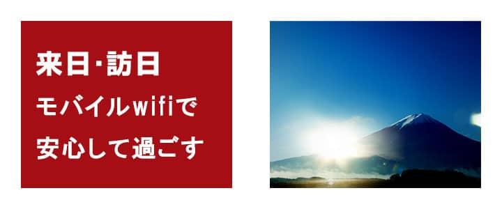 来日、訪日される方に、ポケットWi-Fiがあると便利