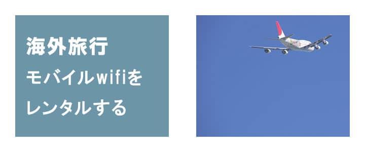 海外で使えるレンタルポケットwifi,旅行,出張,短期