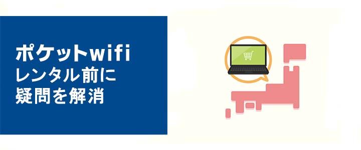 初めてポケットwifiをレンタルされるお客様へのレンタル方法・ご利用方法・返却方法の案内