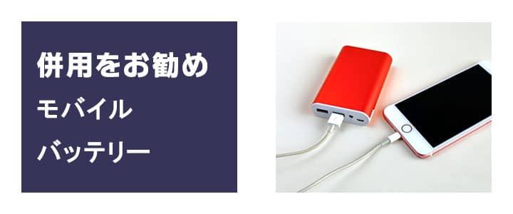 ポケットwifiレンタルを利用の際はモバイルバッテリーとの併用をおすすめします