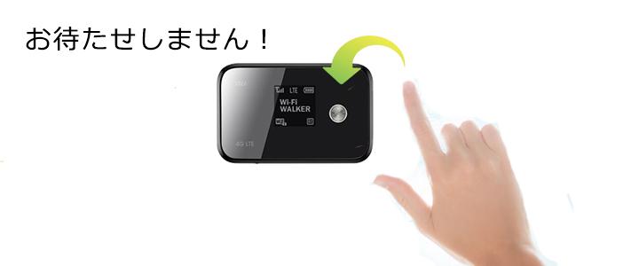 ポケットwifiは電源を入れるだけで直ぐに使えます。