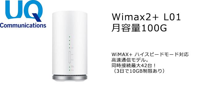 Wimax2+ L01 月容量100G WiMAX+ ハイスピードモード対応高速通信モデル。同時接続最大42台!