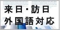 ポケットwifiレンタル来日訪日や外国語表記のできる端末