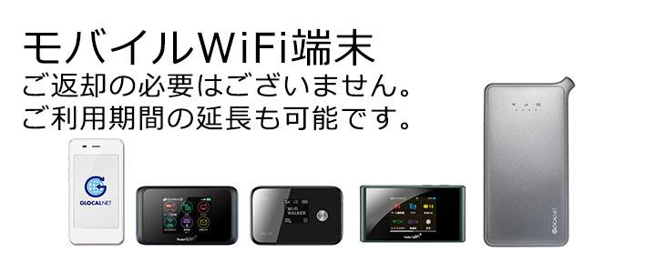 SIMカード付wifi端末の販売,届いたらすぐに使える,契約不要,返却不要,延長可能