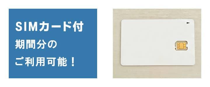 期間分ご利用可能なSIMカード付。利用期間延長も簡単にできます!