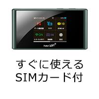 ポケットwifiw01ご案内画像,レンタルwifi,無制限