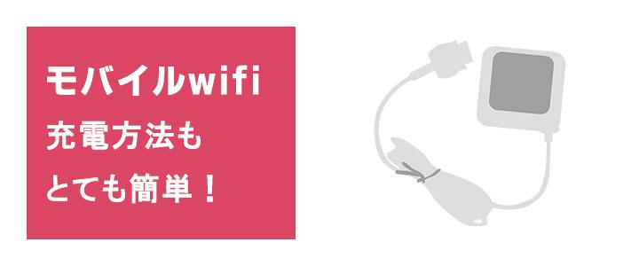 充電方法は簡単。過充電に気を付けてください。初めてレンタルポケットwifiを使う時。