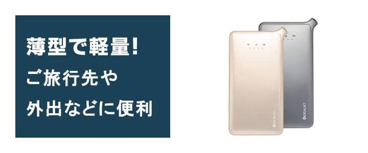 docomo,u2,レンタル,wifi,薄型タイプ