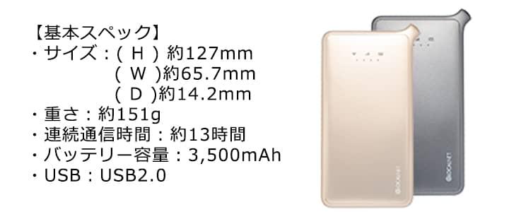 u2s,販売,wifi,月容量150GBの大容量,気軽に持ち運べるサイズ感