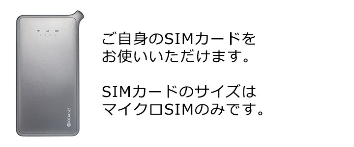 SIMカードのサイズはマイクロSIMのみとなっております,販売,ポケットwifi,モバイルルーター