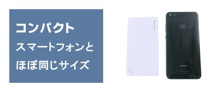 ポケットwifiレンタルU3月容量300GBはより軽量コンパクト