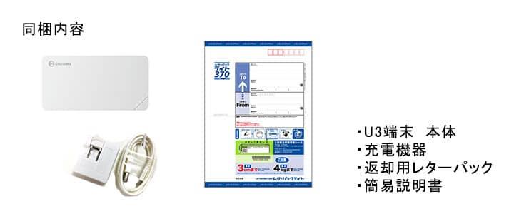 ポケットifiレンタルU3クラウドSIMの同梱内容物