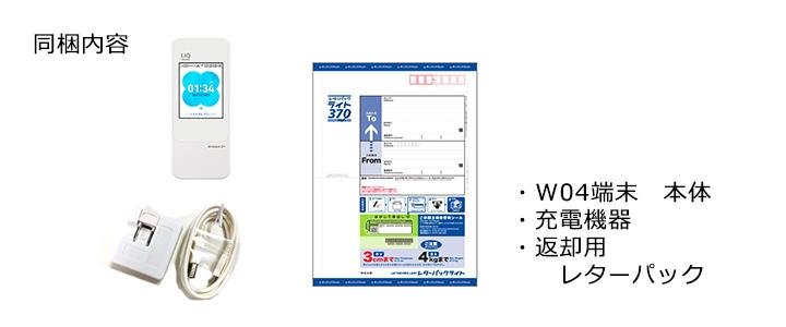 W04,WiMAX,レンタル,ポケットwifi,同梱内容