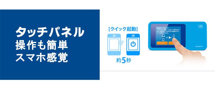 WiMAX,uq,レンタル,無制限,W01