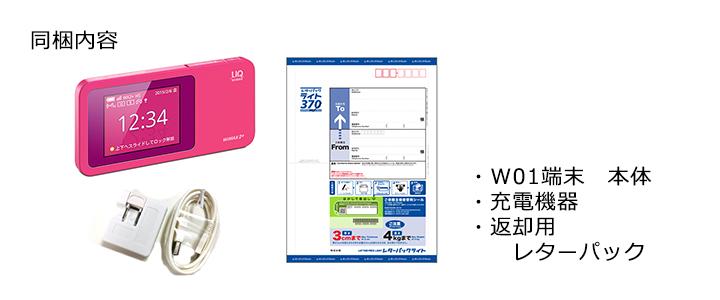 W01,WiMAX,レンタル,ポケットwifi,同梱内容