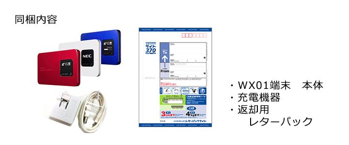 日本,レンタル,wifi,wx01,WiMAX,月容量100gb