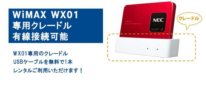 WiMAX,uq,レンタル,無制限,wx01,クレードル,専用