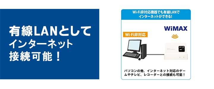 WiMAX,WX01,専用,クレードル,レンタル