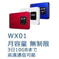 ポケットwifiwx01ご案内画像,レンタルwifi,無制限