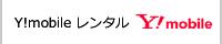 Y!mobile&Softbankのレンタル機種一覧