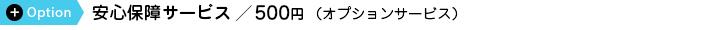 安心保証サービス500円(オプションサービス)
