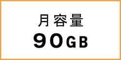 ポケットwifiレンタルの月容量90GBから100GBの端末一覧はこちら