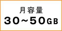 ポケットwifiレンタル月容量30GB~50GBの端末一覧はこちら